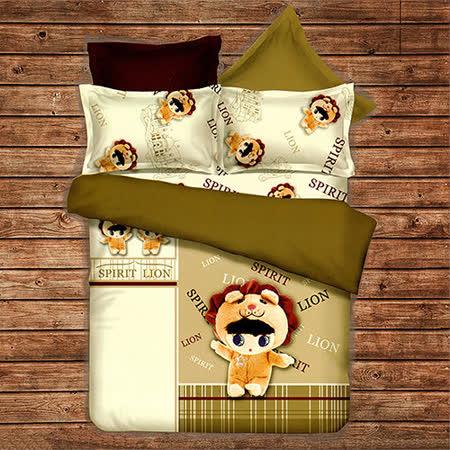 《KOSNEY 獅子愛娃娃》頂級雙人天絲絨四件式床包被套組