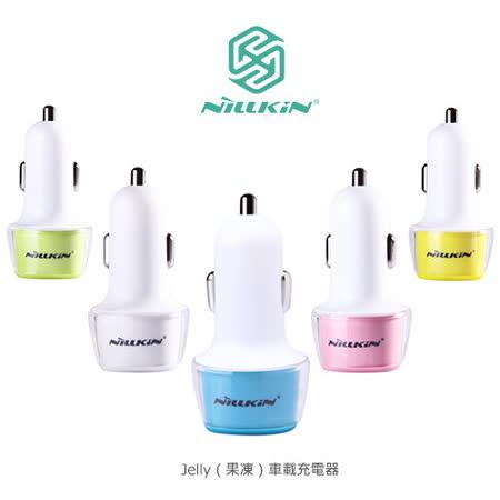 NILLKIN Jelly(果凍)車載充電器 車充 雙輸出 雙USB 2.1A+1A