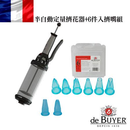 法國【de Buyer】畢耶烘焙『TUBE專利半自動訂量擠花器』附擠嘴8入
