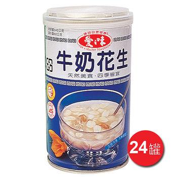 愛之味牛奶花生湯340G*24入