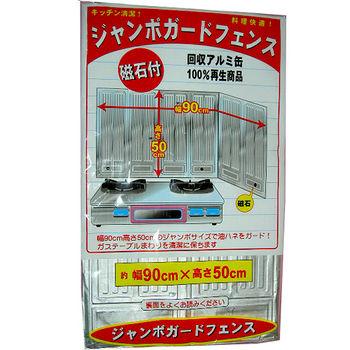 瓦斯爐防油污板90*50cm