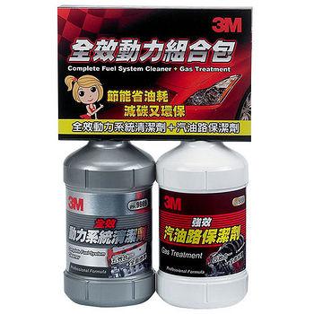 3M全效動力組合包(全效動力系統清潔劑+汽油路保潔劑)