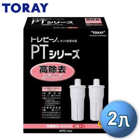 東麗TORAY濾心PTC.V2J (2入)