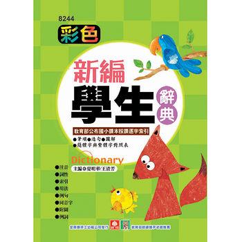 幼福出版:彩色新編學生辭典