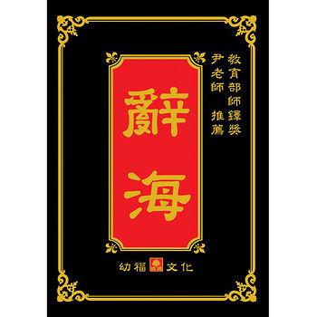 幼福出版:辭海