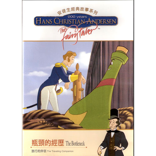 安徒生經典故事系列DVD12-瓶頸的經歷