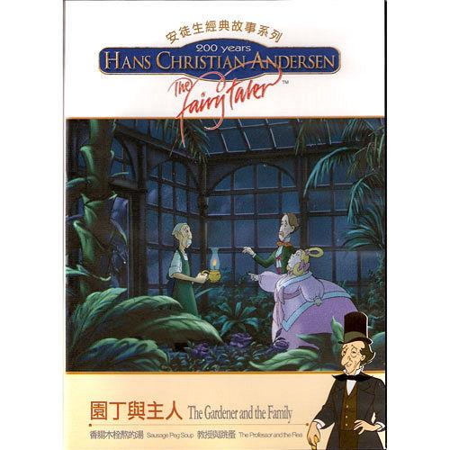 安徒生經典故事系列DVD10--園丁與主人