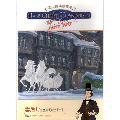 安徒生經典故事系列DVD8--雪后