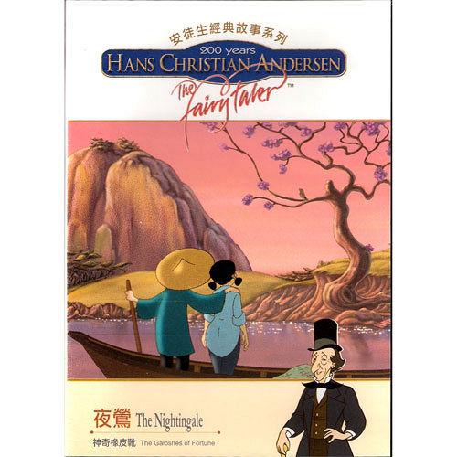 【滿$600免運】安徒生經典故事系列DVD7--夜鶯