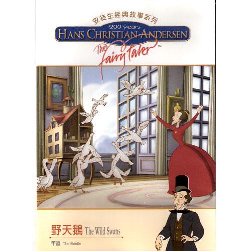 安徒生經典故事系列DVD6-野天鵝
