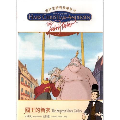 安徒生經典故事系列DVD5--國王的新衣
