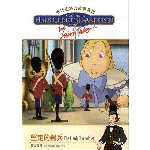 安徒生經典故事系列DVD3-堅定的錫兵