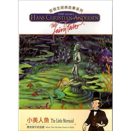 安徒生經典故事系列DVD2--小美人魚