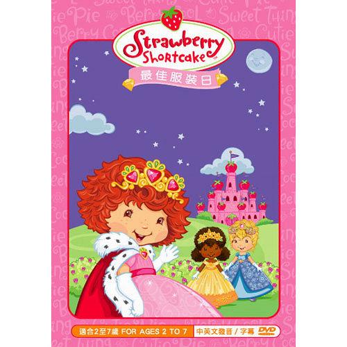 草莓樂園DVD 9 最佳服裝日