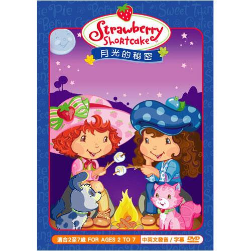 草莓樂園DVD 8-月光的秘密