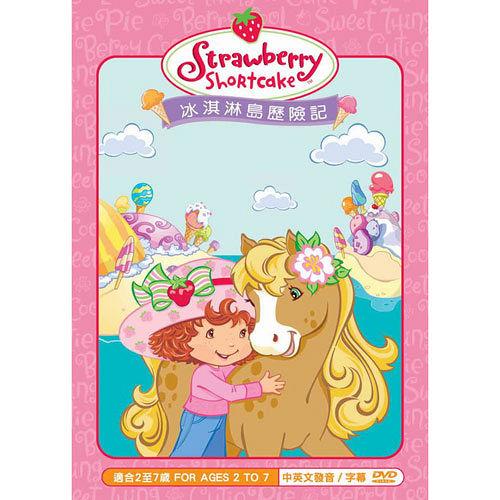 草莓樂園DVD 7 冰淇淋島歷險