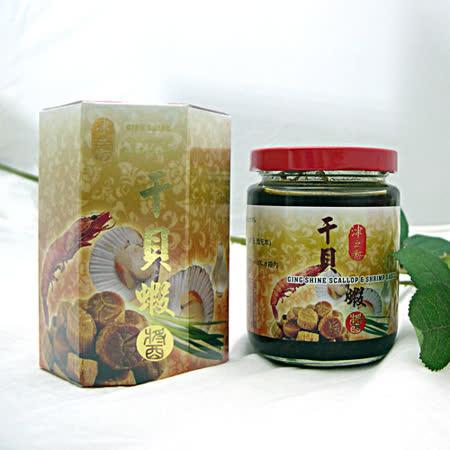 【山中傳奇】津之香干貝蝦醬(一瓶裝)