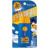 雪芙蘭防曬乳液-戶外運動SPF30/PA+++/65g