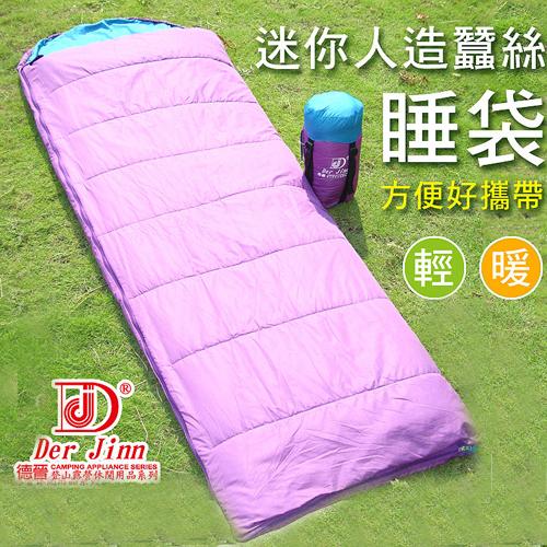 迷你人造蠶絲睡袋^(210^~80^~60cm^)