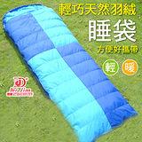 輕巧天然羽絨睡袋(215*75*65cm)
