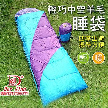 輕巧中空羊毛睡袋(220*75cm)