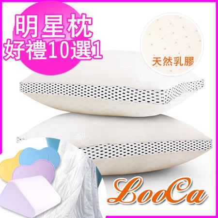 【好禮10選1】LooCa皇家乳膠獨立筒枕2入組