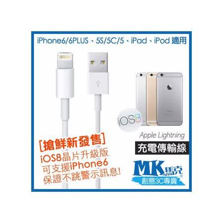 【MK馬克】iPhone6/6PLUS、5S/5C/5、iPad、iPod專用 Lightning 充電傳輸線
