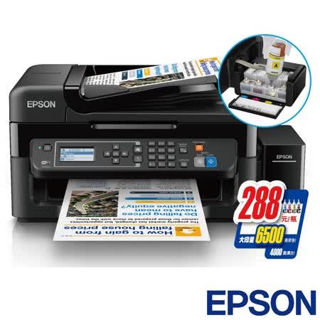【EPSON】L565 WIFI 傳真雙網七合1連續供墨複合機
