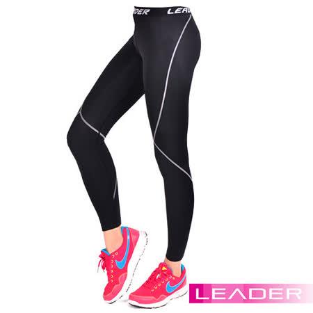 【Leader】女性專用 SportFit運動壓縮緊身褲(黑灰)
