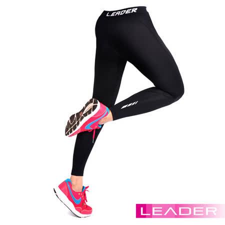 【Leader】女性專用 SportFit運動壓縮緊身褲(純黑)