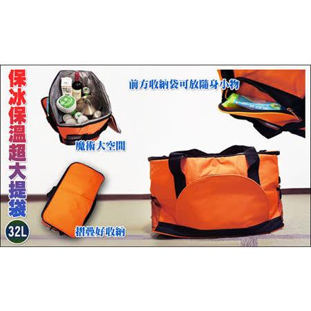 [百貨通]超大保冰溫提袋 保冰袋 手提包 保溫袋