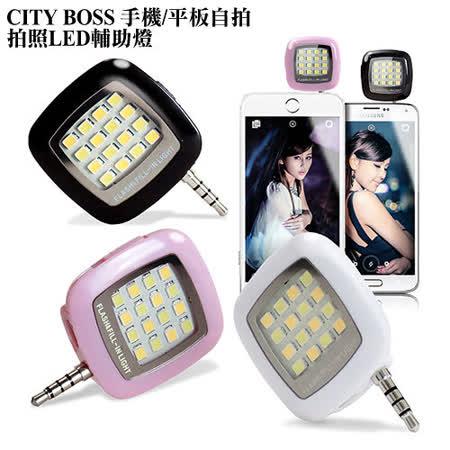 CITY BOSS 手機平板自拍拍照LED補光燈