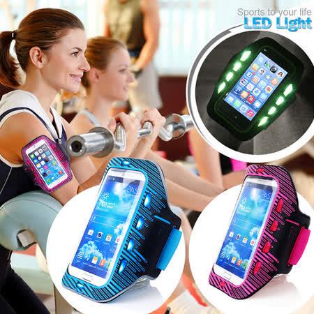 LED發光運動臂套 運動 臂套 多功能手機臂帶 臂袋 適用5.5吋以下手機