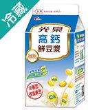 光泉減糖高鈣豆漿450ML /瓶