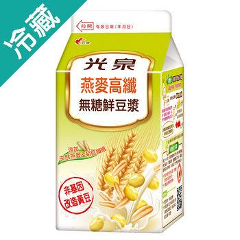 光泉燕麥高纖無糖豆漿450ML/瓶