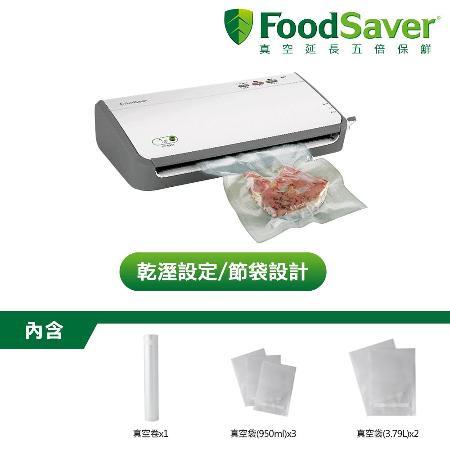 美國FoodSaver-家用真空包裝機FM2110P(送真空夾鏈袋轉接頭組)
