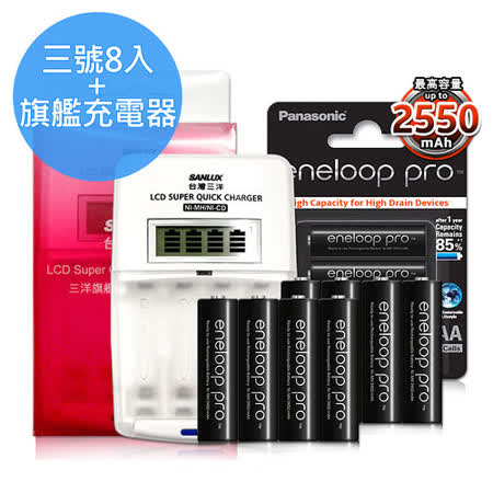 三洋旗艦型充電器+國際牌 黑鑽款 eneloop PRO 2550mAh 低自放3號充電電池(8顆)