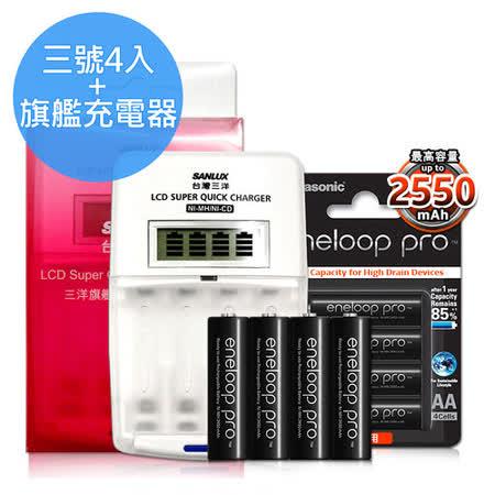 三洋旗艦型充電器+國際牌 黑鑽款 eneloop PRO 2550mAh 低自放3號充電電池(4顆)
