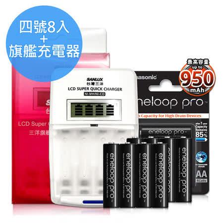 三洋旗艦型充電器+國際牌 黑鑽款 eneloop PRO 950mAh 低自放4號充電電池(8顆)