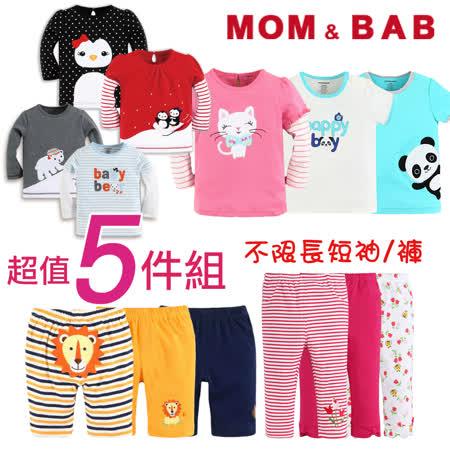 【MOM AND BAB】上衣(兩件組)+褲子(三件組)(超值五件組)品牌特賣匯