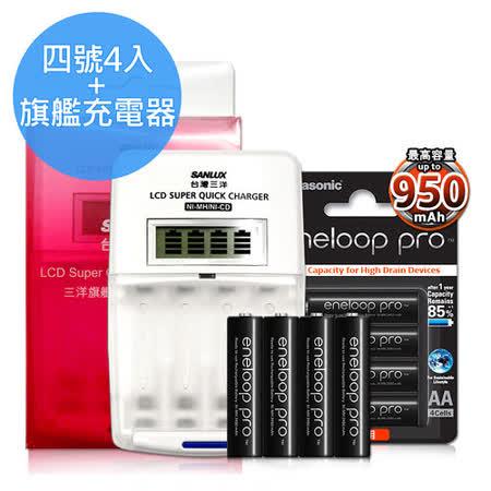 三洋旗艦型充電器+國際牌 黑鑽款 eneloop PRO 950mAh 低自放4號充電電池(4顆)