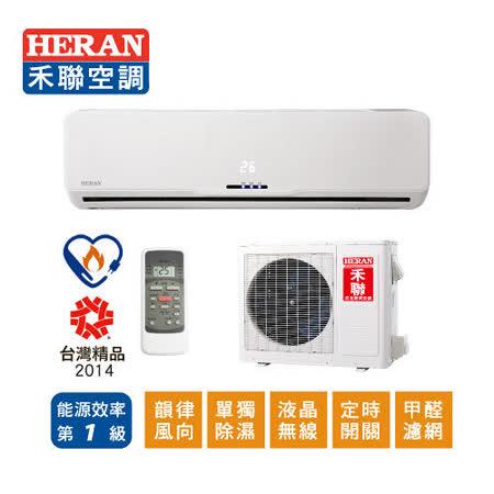 【HERAN 禾聯】9-11坪 變頻一對一冷專型(HO-M50A)