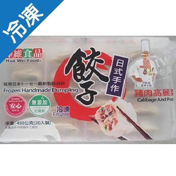 樺維日式手作餃子(豬肉高麗菜)22.5g*20粒(水餃)