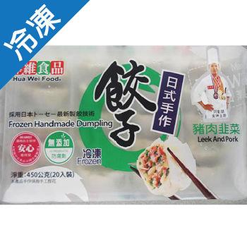 樺維日式手作餃子(豬肉韭菜) 22.5g*20粒(水餃)