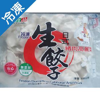 樺維日式生餃子(豬肉高麗菜)680G(水餃)