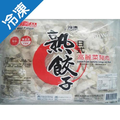 樺維日式熟餃子^(豬肉高麗菜^)1900g^(水餃^)