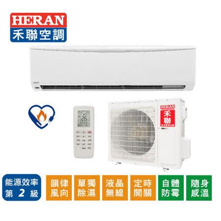 【HERAN 禾聯】12-14坪 變頻一對一冷暖型(HO-G72AH)