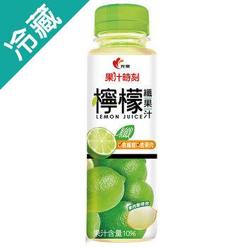 果汁時刻檸檬纖果汁290ML /瓶