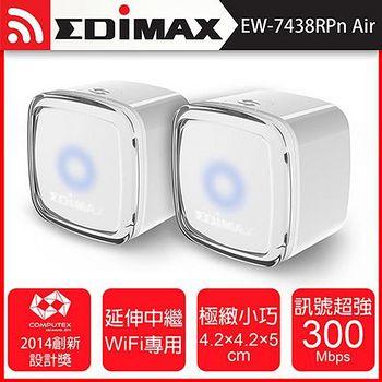 EDIMAX 訊舟 EW-7438RPn Air N300 Wi-Fi無線訊號延伸器 2入