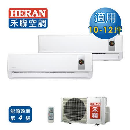 【HERAN 禾聯】10-12坪 一對二壁掛分離式(HO2-2828)